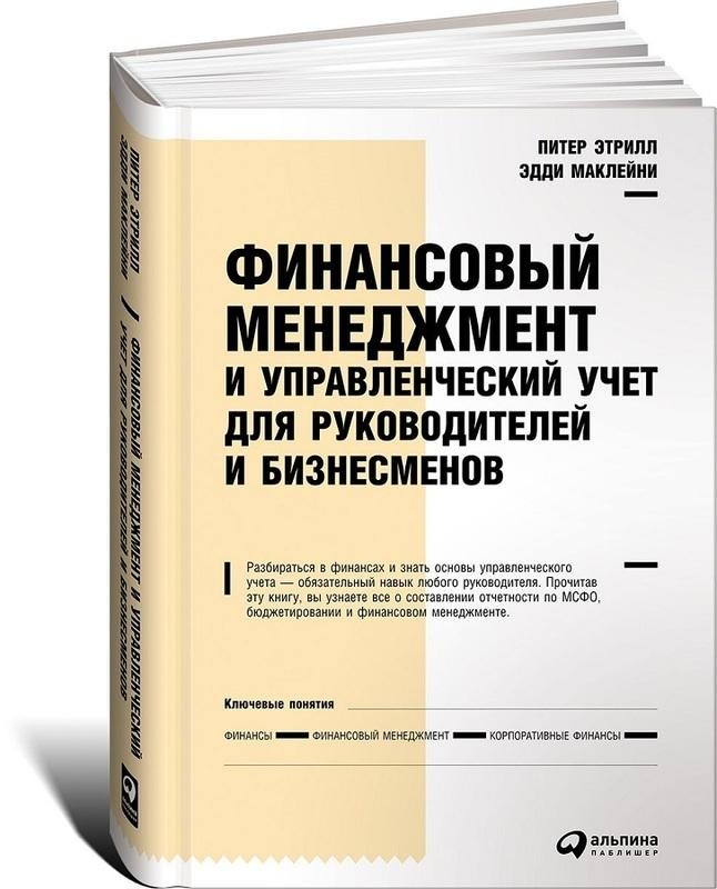 """Купить книгу """"Финансовый менеджмент и управленческий учет для руководителей и бизнесменов"""""""