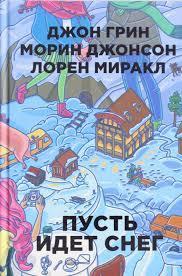 """Купить книгу """"Пусть идет снег"""""""