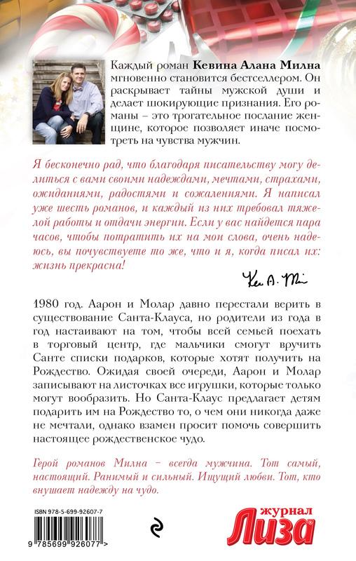 """Купить книгу """"Рождественский мешок"""""""