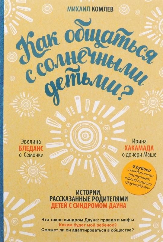"""Купить книгу """"Как общаться с солнечными детьми?"""""""