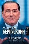 """Купить книгу """"Берлускони. Человек, который двадцать лет обладал Италией"""""""