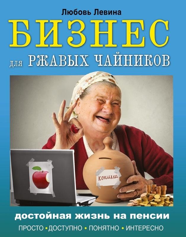 """Купить книгу """"Бизнес для ржавых чайников. Достойная жизнь на пенсии"""""""