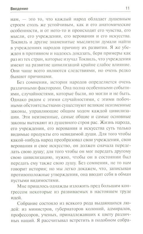 """Купить книгу """"Психология народов и масс"""""""