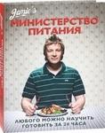 """Купить книгу """"Министерство питания. Любого можно научить готовить за 24 часа"""""""