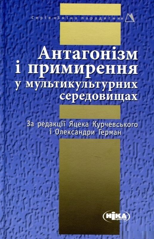 """Купить книгу """"Антагонізм і примирення у мультикультурних середовищах"""""""