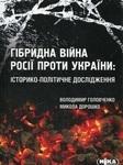 Гібридна війна Росії проти України: історико-політичне дослідження