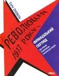 Революція 1917 року: французький погляд. 100 років тлумачень і репрезентацій