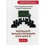 Большая энциклопедия коучинга