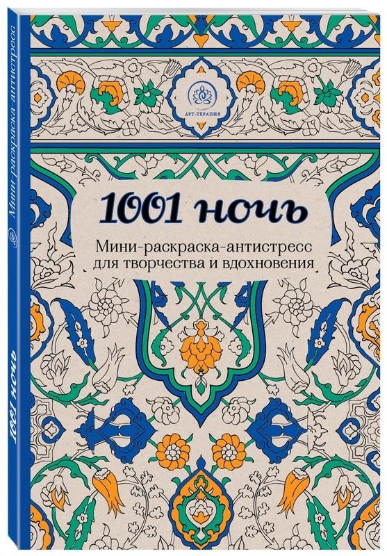 Купить книгу #1001 ночь. Мини-раскраска-антистресс для ...