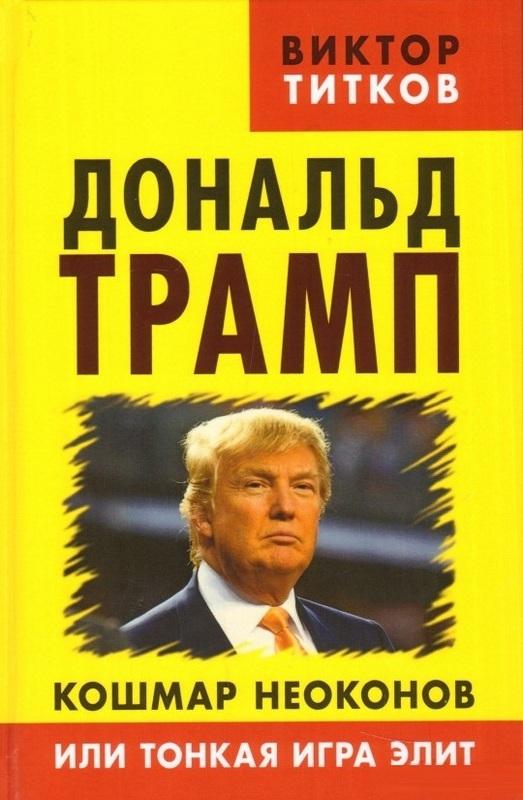"""Купить книгу """"Дональд Трамп. Кошмар неоконов или тонкая игра элит"""""""