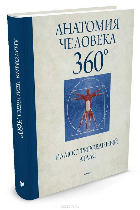 """Купить книгу """"Анатомия человека 360°. Иллюстрированный атлас"""""""