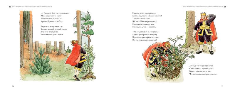 """Купить книгу """"Принцесса и яблоня"""""""