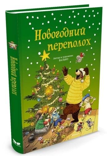 """Купить книгу """"Новогодний переполох"""""""