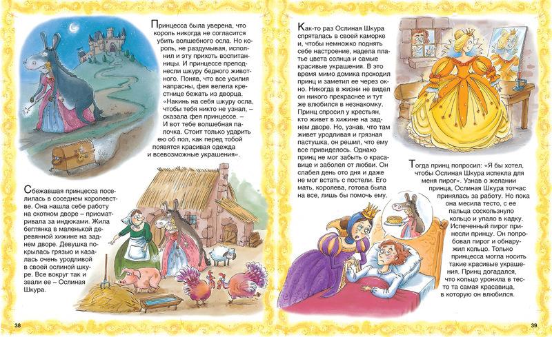 """Купить книгу """"Школа принцесс"""""""