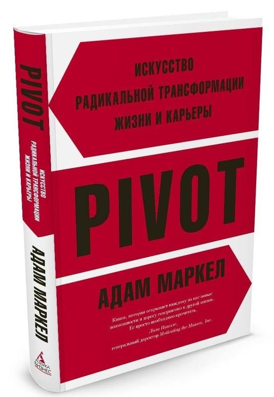 """Купить книгу """"PIVOT. Искусство радикальной трансформации жизни и карьеры"""""""