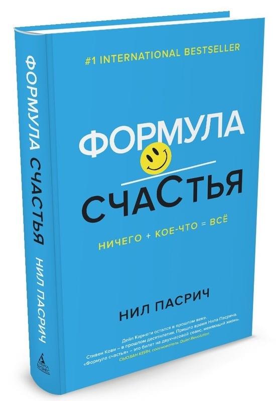 """Купить книгу """"Формула Счастья. Ничего + кое-что = все"""""""