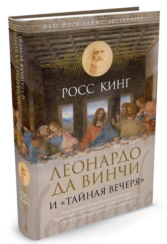 """Леонардо да Винчи и """"Тайная вечеря"""" - купить и читать книгу"""
