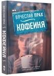 """Купить книгу """"Кофейня"""""""