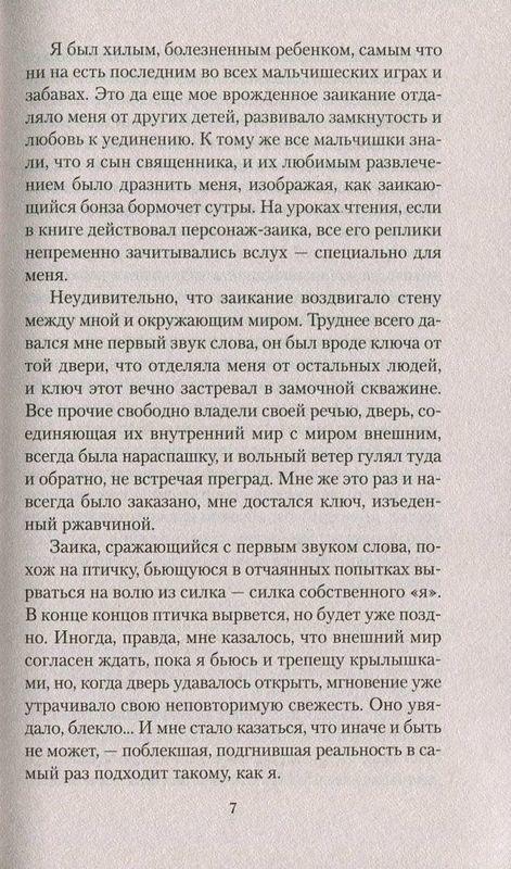 """Купить книгу """"Золотой Храм"""""""