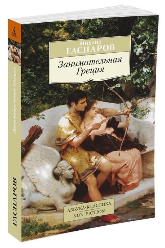 """Купить книгу """"Занимательная Греция"""""""