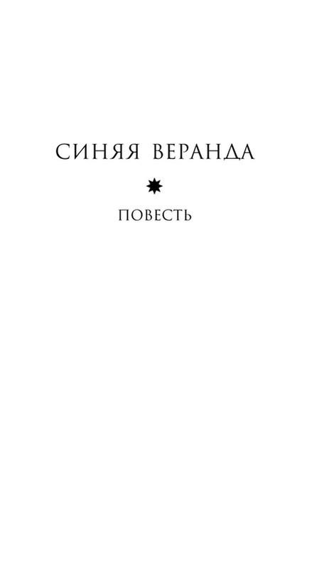 """Купить книгу """"Синяя веранда"""""""