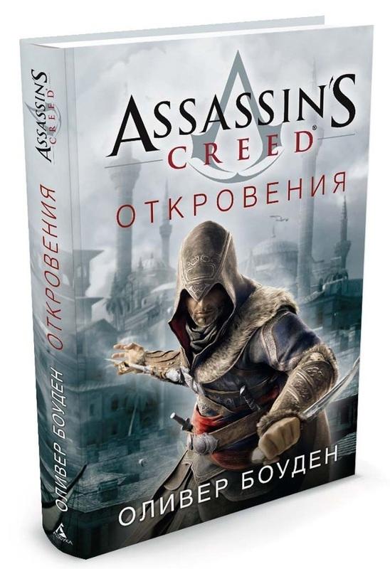 """Купить книгу """"Assassin's Creed. Откровения"""""""