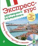 Экспресс-курс разговорного итальянского. Тренажер базовых структур и лексики (+ CD)