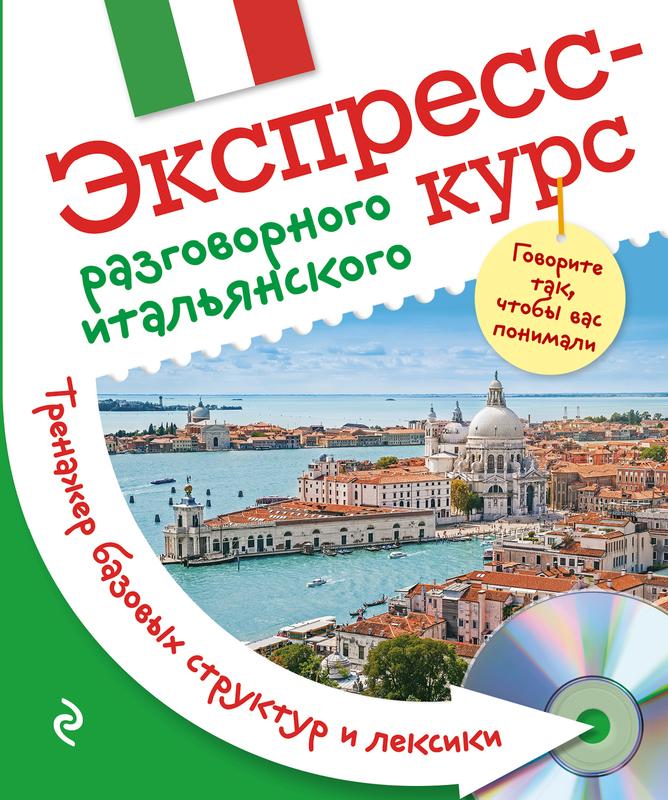 """Купить книгу """"Экспресс-курс разговорного итальянского. Тренажер базовых структур и лексики (+ CD)"""""""