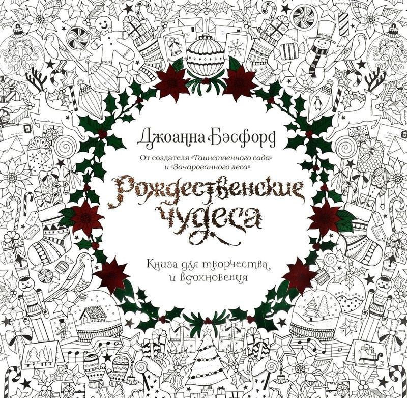 """Купить книгу """"Рождественские чудеса. Книга для творчества и вдохновения"""""""