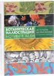 Ботаническая иллюстрация. Мотивы & идеи. Источник вдохновения для творческих личностей