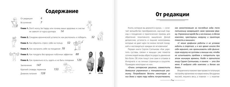 """Купить книгу """"Снижение веса и настройка организма 3 в 1"""""""