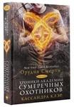 Хроники Академии Сумеречных охотников. Книга 1