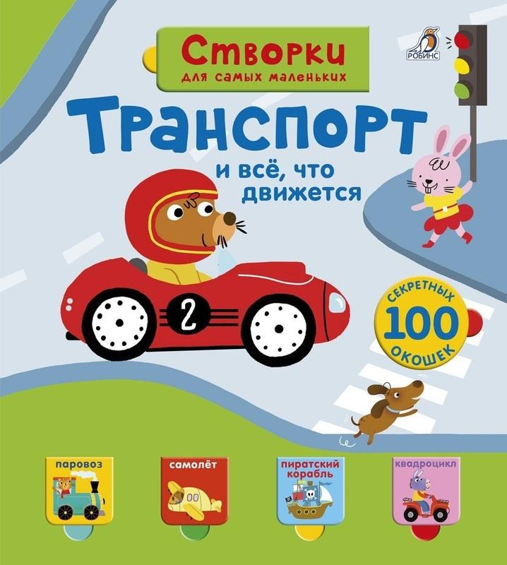 """Купить книгу """"Створки для самых маленьких. Транспорт"""""""