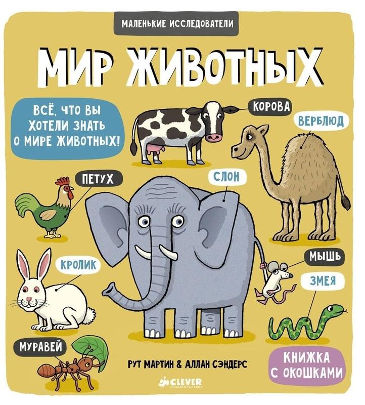 """Купить книгу """"Мир животных"""""""