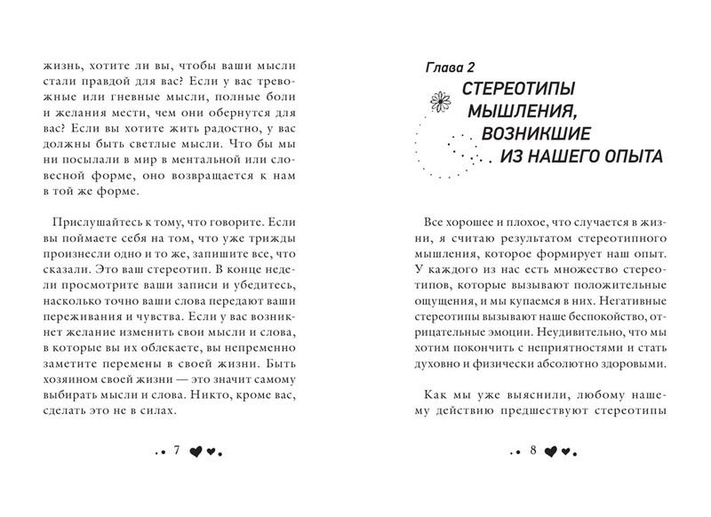 """Купить книгу """"Исцели свое тело любовью"""""""