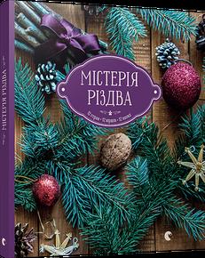 """Купить книгу """"Містерія Різдва"""""""