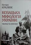 Козацька міфологія України: творці та епігони - купить и читать книгу