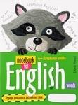 Тетрадь для записи английских слов с закладкой. Енотик