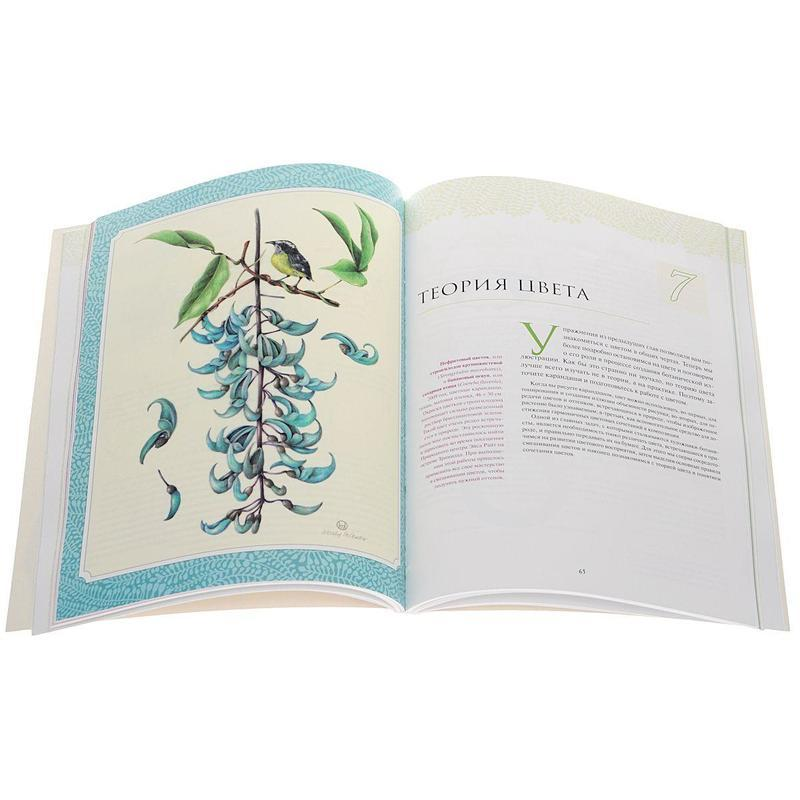 """Купить книгу """"Ботаническая иллюстрация"""""""