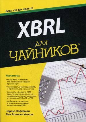 """Купить книгу """"XBRL для чайников"""""""