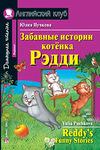 Забавные истории котенка Рэдди