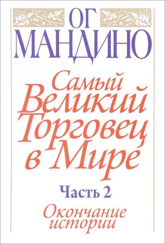 """Купить книгу """"Самый великий торговец в мире. Часть 2. Окончание истории"""""""