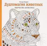 Дудломагия животных. Творчество-антистресс