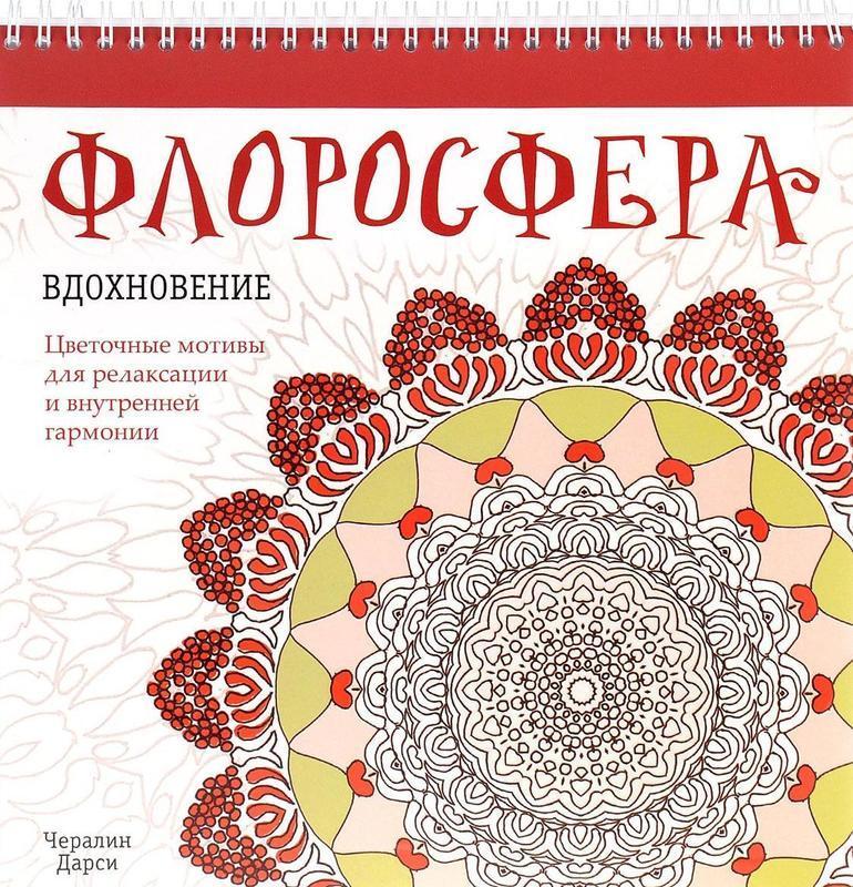 """Купить книгу """"Флоросфера. Вдохновение"""""""