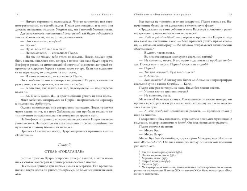 """Купить книгу """"Знаменитые расследования Эркюля Пуаро в одном томе"""""""