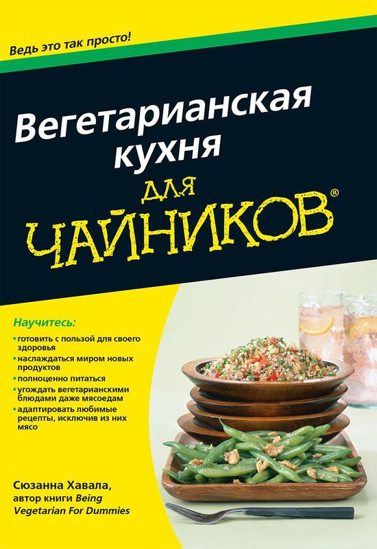 """Купить книгу """"Вегетарианская кухня для чайников"""""""
