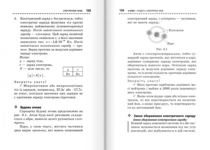 """Купить книгу """"Фізика. 7-9 класи. Короткий довідник"""""""