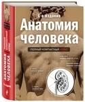 Анатомия человека. Полный компактный атлас