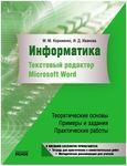 Информатика. Текстовый редактор Microsoft Word