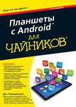 """Планшеты с Android для """"чайников"""""""